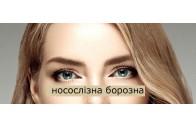 Протокол корекції носослізної борозни дермальним наповнювачем ENA Betelgeiz Soft fill with lidocaine